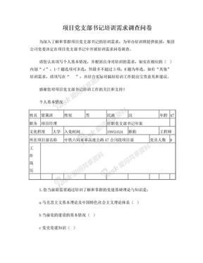 党支部书记培训调查问卷.doc