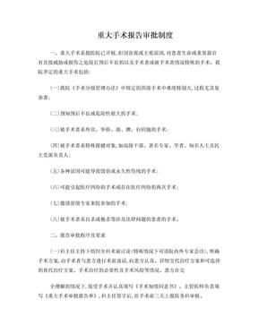 重大手术报告审批制度.doc
