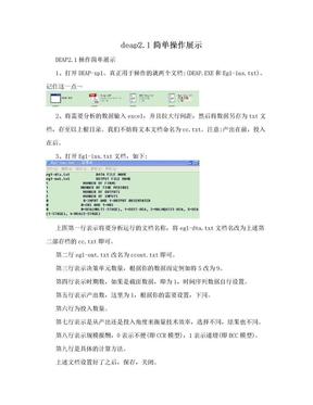 deap2.1简单操作展示.doc