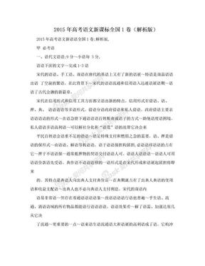 2015年高考语文新课标全国1卷(解析版).doc