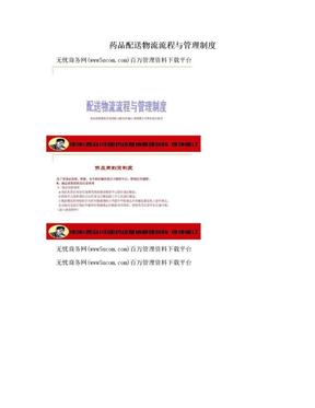 药品配送物流流程与管理制度.doc