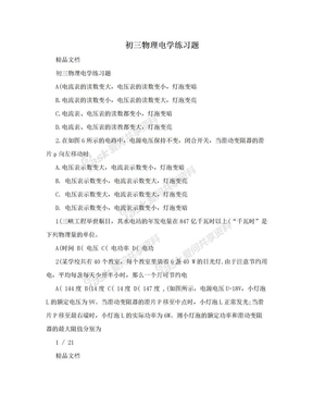 初三物理电学练习题.doc