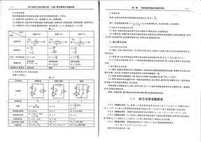 《电工学》秦增煌 第 七 版上册课后习题及答案.pdf