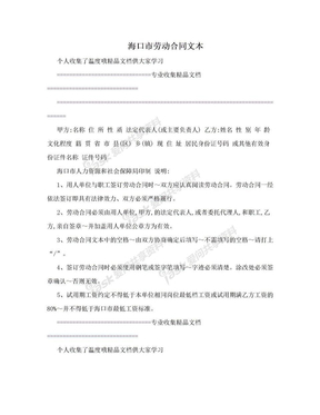 海口市劳动合同文本.doc