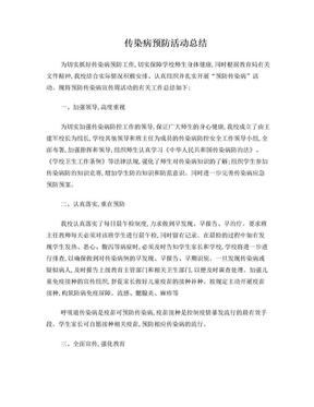 预防传染病知识宣传活动总结.doc