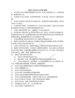建筑公司综合办公室部门职能.doc