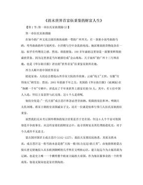 《清末世界首富伍秉鉴的财富人生》.doc