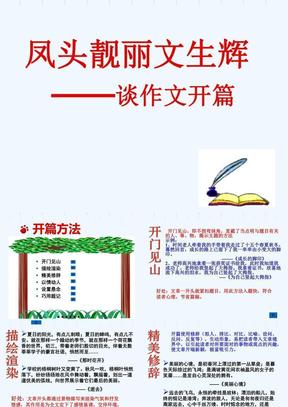 (部编)初中语文人教2011课标版七年级下册作文开头写作技巧.ppt