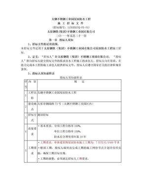 屋面防水招标文件.doc