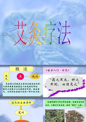 艾灸疗法(孙立虹).ppt