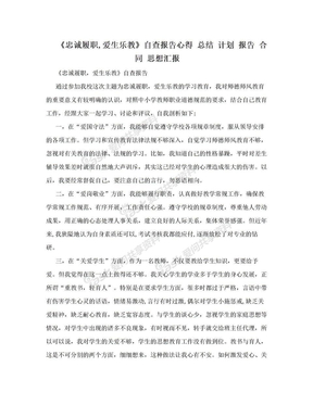 《忠诚履职,爱生乐教》自查报告心得 总结 计划 报告 合同 思想汇报.doc