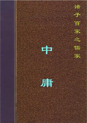 【中国古典精华文库】诸子百家之儒家:中庸.pdf