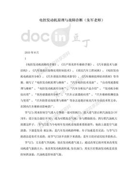 电控发动机原理与故障诊断(朱军老师).doc