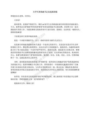 大学生团委副书记竞选演讲稿.docx