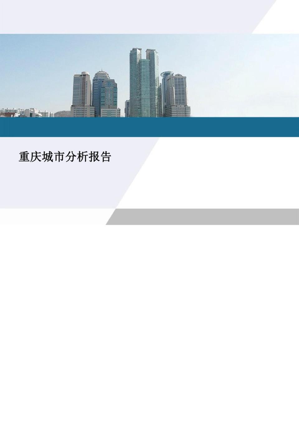 重庆市市场分析报告.ppt