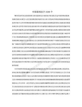 中国常用汉字3500个.doc