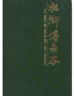 水浒传原本.pdf