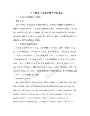 ××物业公司年度财务分析报告.doc