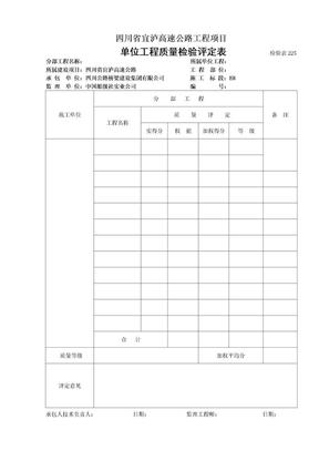 单位工程质量检验评定表.doc