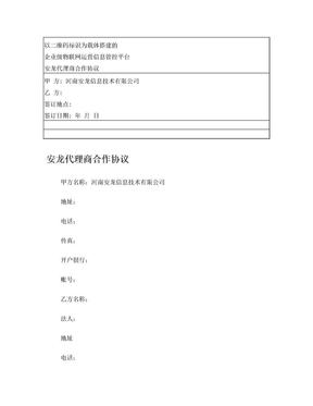 省级代理合作协议书.doc