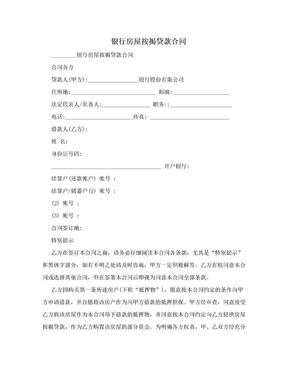 银行房屋按揭贷款合同.doc