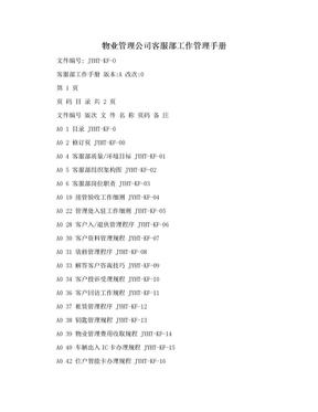 物业管理公司客服部工作管理手册.doc