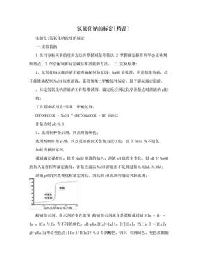 氢氧化钠的标定[精品].doc