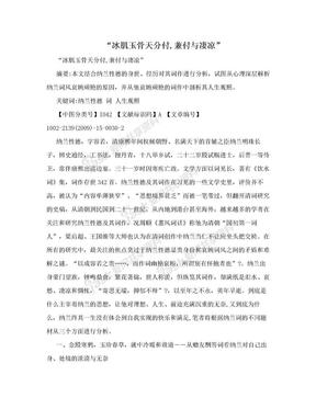 """""""冰肌玉骨天分付,兼付与凄凉"""".doc"""