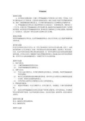 罗斯福新政说课稿.doc
