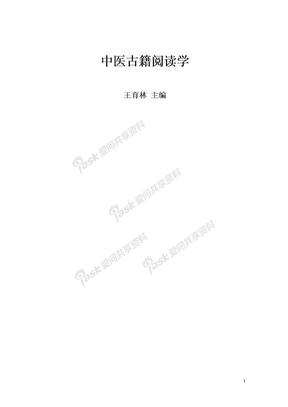 中医古籍阅读学通稿.doc