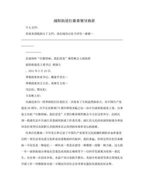 浦阳街道红歌赛领导致辞.doc
