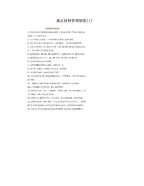 沐足技师管理制度[1].doc