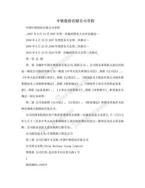 中铁股份有限公司章程.doc