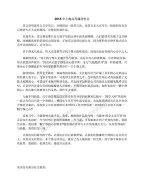 2015年上海高考满分作文.docx