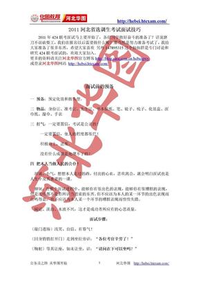 2011河北省选调生考试面试技巧.doc