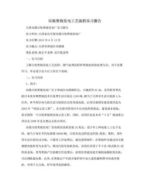 垃圾焚烧发电工艺流程实习报告.doc