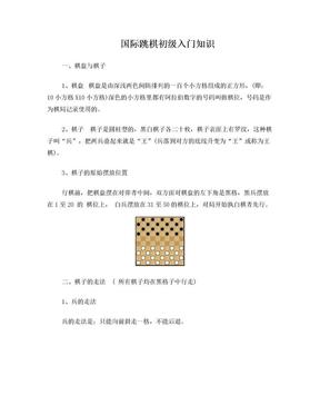 国际跳棋初级入门知识.doc