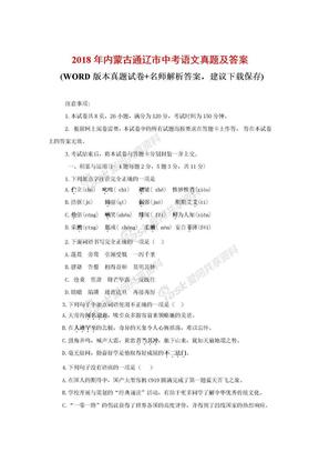 2018年內蒙古通遼市中考語文真題及答案.docx