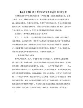【最新资料】教育类毕业论文毕业论文_5000字数.doc