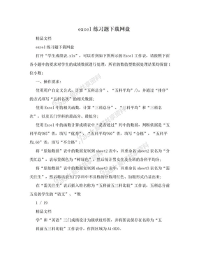 excel练习题下载网盘.doc