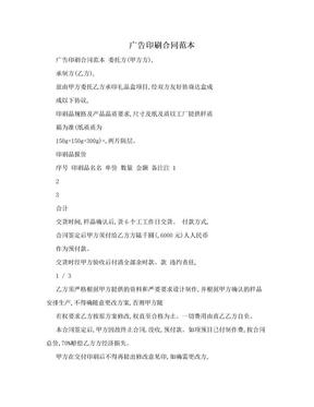 广告印刷合同范本 .doc