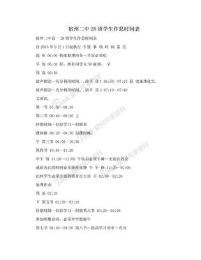宿州二中28班学生作息时间表.doc