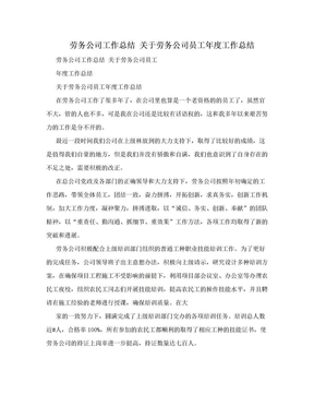 劳务公司工作总结 关于劳务公司员工年度工作总结.doc