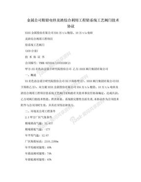 金属公司粗铅电锌及渣综合利用工程铅系统工艺阀门技术协议.doc
