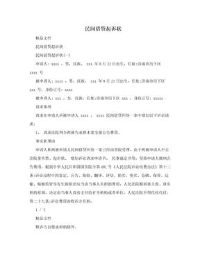 民间借贷起诉状.doc