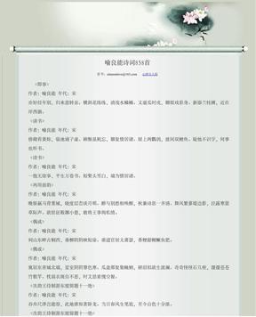 喻良能诗词858首 宋朝.pdf