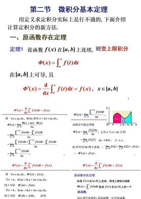 第2节 微积分基本定理.ppt