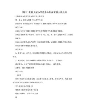 [练习]北师大版小学数学六年级下册全册教案.doc