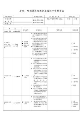 质量、环境兼容管理体系内部审核检查表.doc