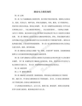 湖南电力调度规程.doc